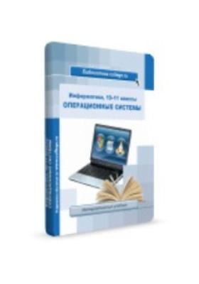 Интерактивный учебник. Информатика: операционные системы, 10–11 классы. Серия «Открытая коллекция» – цифровые учебные ресурсы для интерактивных досок