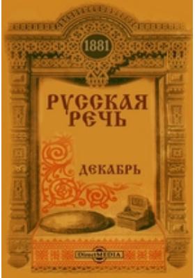 Русская речь: журнал. 1881. Декабрь