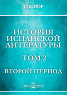 История испанской литературы(Продолжение). Т. 2. Второй период