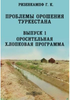 Проблемы орошения Туркестана. Вып. 1. Оросительная хлопковая программа