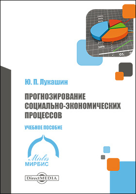 Прогнозирование социально-экономических процессов: учебное пособие