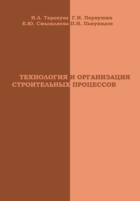 Технология и организация строительных процессов: учебное пособие