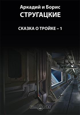 Сказка о Тройке - 1 : фантастическая повесть: художественная литература