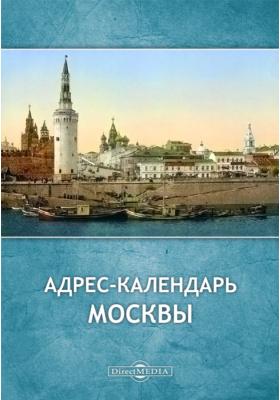 Адрес-календарьМосквы: научно-популярное издание