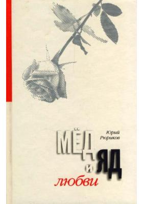 Мед и яд любви. Любовь и семья на сломе времен : 3-е издание, дополненное и уточненное