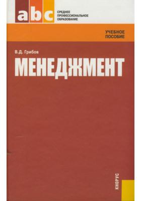 Менеджмент : Учебное пособие. 3-е издание, стереотипное