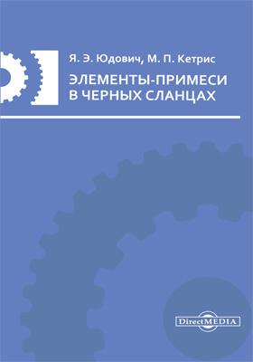 Элементы-примеси в черных сланцах: монография
