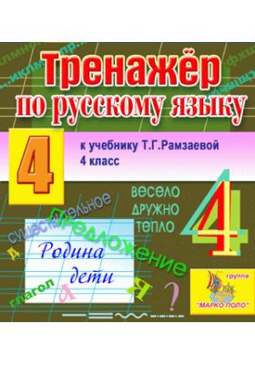 Интерактивный тренажёр по русскому языку для четвёртого класса к учебнику Т.Г.Рамзаевой