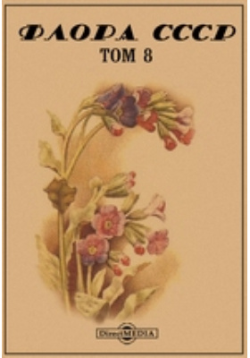 Флора СССР. Т. 8