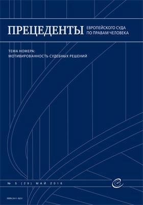 Прецеденты Европейского Суда по правам человека: электронное периодическое издание. 2016. № 5(29)