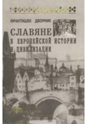 Славяне в европейской истории и цивилизации: монография