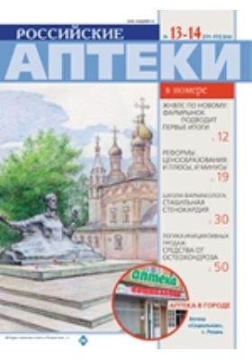 Российские аптеки. 2010. № 13-14 (171-172)