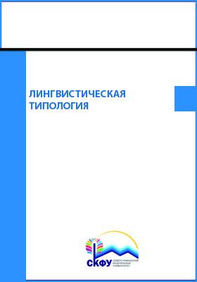 Лингвистическая типология: учебное пособие