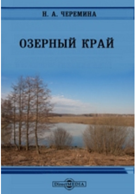 Озерный край