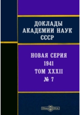 Доклады Академии наук СССР : Новая серия: газета. 1941. Т. XXXII, № 7. 1941 г