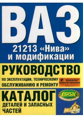 """ВАЗ-21213 """"Нива"""" и модификации : Руководство по техническому обслуживанию, эксплуатации и ремонту. Каталог деталей и запасных частей"""