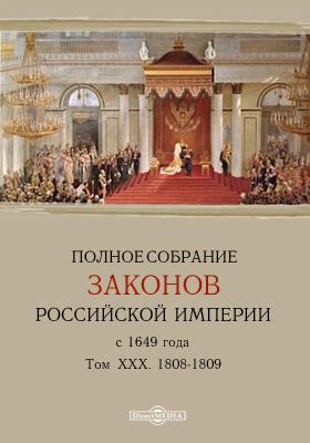 Полное собрание законов Российской Империи с 1649 года. Т. XXX. 1808-1809
