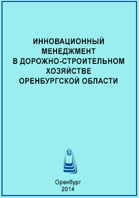 Инновационный менеджмент в дорожно-строительном хозяйстве Оренбургской области: учебное пособие