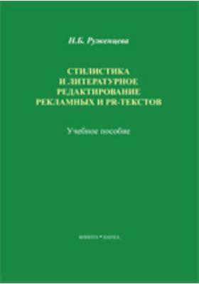 Стилистика и литературное редактирование рекламных и PR-текстов: учебное пособие