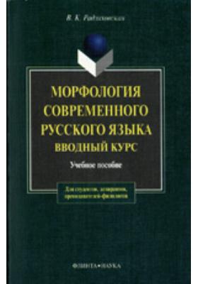 Морфология современного русского языка : Вводный курс: учебное  пособие