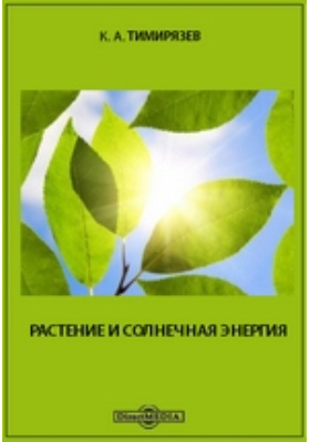 Растение и солнечная энергия