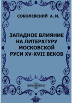 Западное влияние на литературу Московской Руси XV-XVII веков