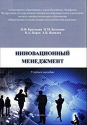 Инновационный менеджмент: учебное пособие