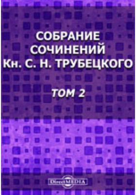 Собрание сочинений кн. Сергея Николаевича Трубецкого. Т. 2. Философские статьи