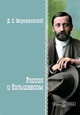 Россия и большевизм
