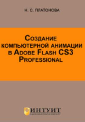 Создание компьютерной анимации в Adobe Flash CS3 Professional