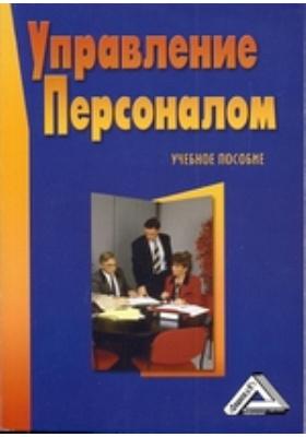 Управление персоналом: учебное пособие
