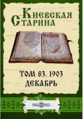 Киевская Старина: журнал. 1903. Т. 83, Декабрь