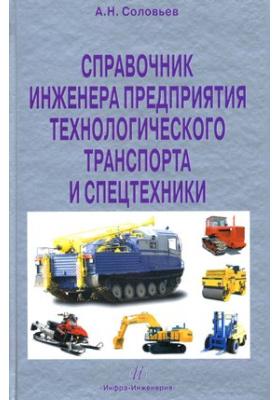 Справочник инженера предприятия технологичесокого транспорта и спецтехники