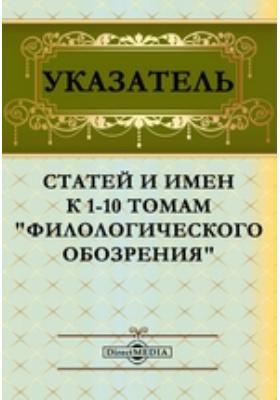 """Указатель статей и имен к 1-10 томам """"Филологического обозрения"""""""