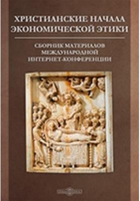 Христианские начала экономической этики. Сборник материалов международной интернет-конференции