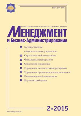 Менеджмент и Бизнес-Администрирование: журнал. 2015. № 2