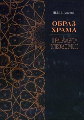 Образ храма = Imago Templi
