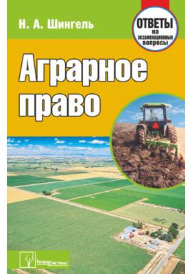 Аграрное право : Ответы на экзаменационные вопросы: пособие