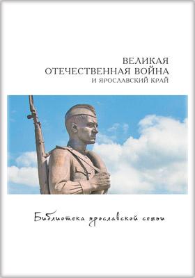 Великая Отечественная война и Ярославский край. Т. 23