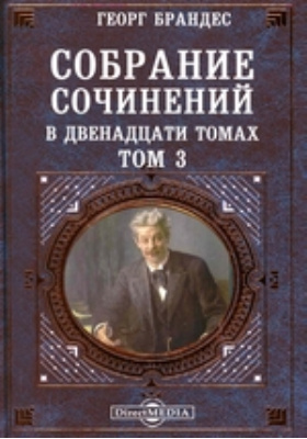 Собрание сочинений в двенадцати томах. Т. 3
