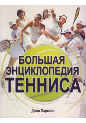 Большая энциклопедия тенниса = The Ultimate Encyclopedia of Tennis