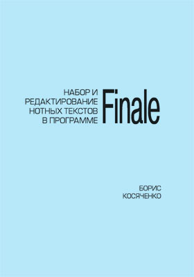 Набор и редактирование нотных текстов в программе Finale: учебное пособие
