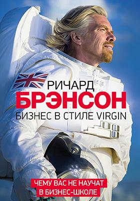 Бизнес в стиле Virgin : Чему вас не научат в бизнес-школе