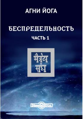Агни Йога. Беспредельность: духовно-просветительское издание, Ч. 1