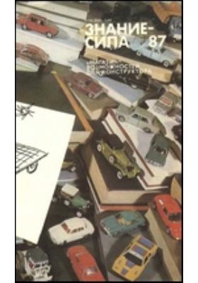 Знание-сила: ежемесячный научно-популярный и научно-художественный журнал. 1987. № 4