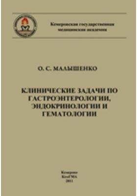 Клинические задачи по гастроэнтерологии, эндокринологии и гематологии: учебное пособие