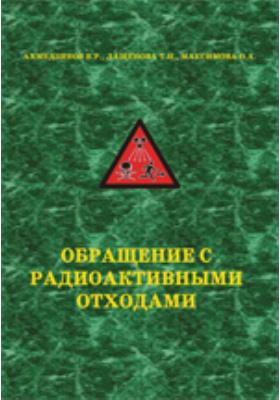 Обращение с радиоактивными отходами: учебное пособие