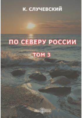 По Северу России. Т. 3