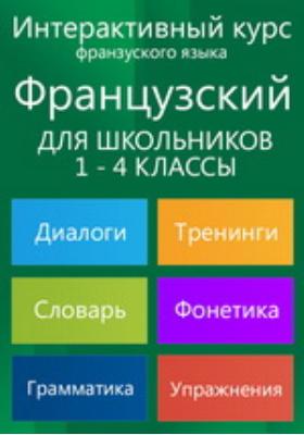 Французский для школьников 1 - 4 классов
