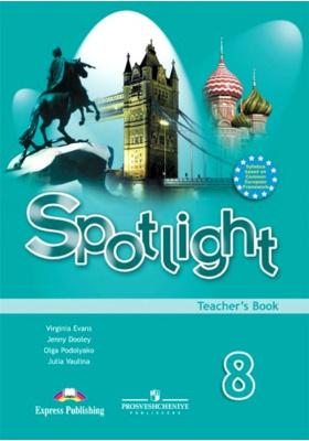 Spotlight 8. Teacher's Book = Английский язык. Книга для учителя. 8 класс : Пособие для общеобразовательных организаций. 4-е издание